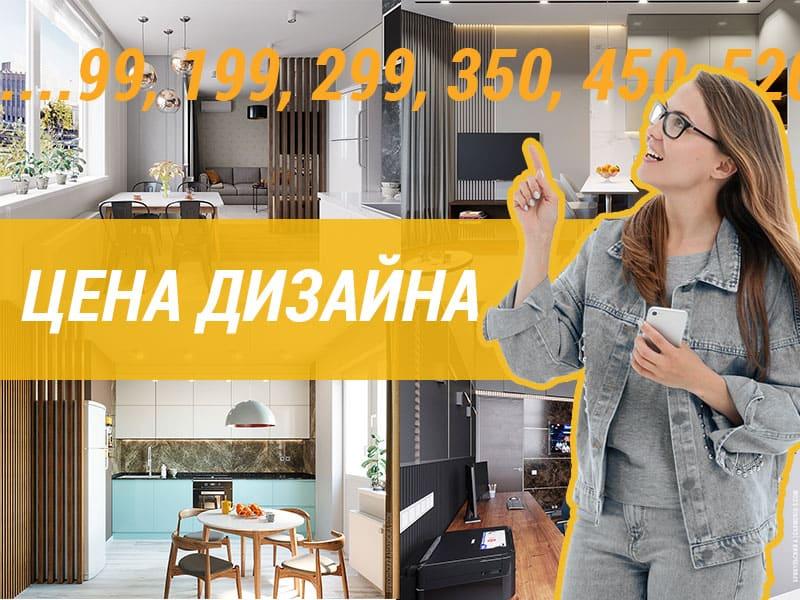 cena-na-dizajn-interera-v-odesse-2020