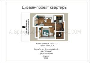 Дизайн-проект квартиры в Одессе: пример.
